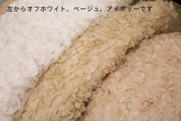 画像1: 幅135cm・立体お花のレース生地・ベージュ
