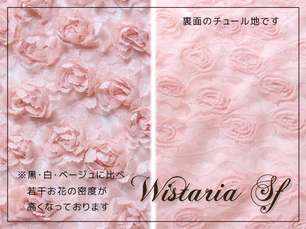 画像3: 幅135cm・立体お花のレース生地・ピンク